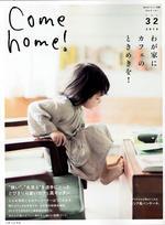 インテリア雑誌「Come home! Vol.32号」 5月20日発売号に「アートギャッベ」が特集され、掲載中です。