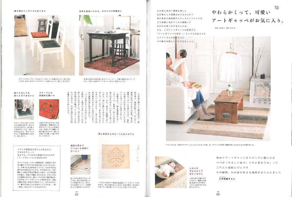 人気インテリア雑誌「Come home!」