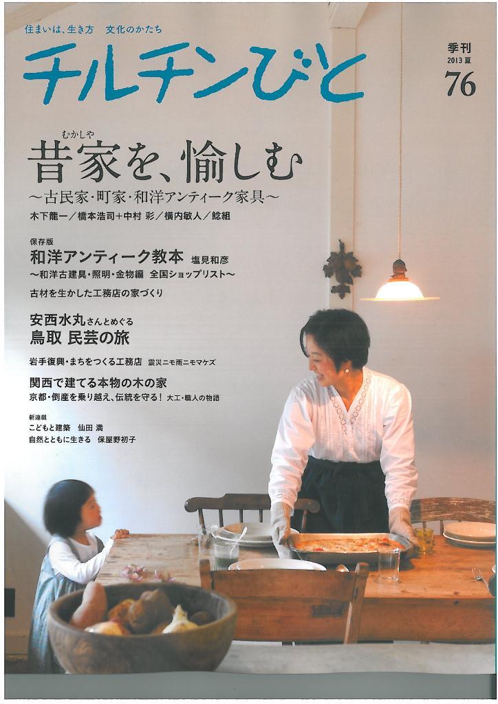 2013年6月11日発売の「チルチンびと76号」に、アートギャッベが掲載されました。