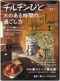 2014年12月11日発売の「チルチンびと82号」に、アートギャッベが掲載されました。