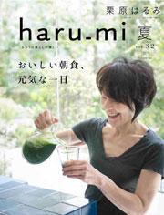 2014年5月31日発売の「haru_mi 夏 Vol.32」にアートギャッベが紹介されています。