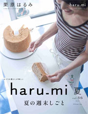 2015年5月1日発売の「haru_mi 夏 voi.36」に、アートギャッベが掲載されました。