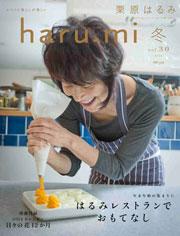 2013年11月30日発売の「haru_mi冬 Vol.30」にアートギャッベが掲載されました。