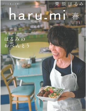 haru_mi春Vo.31にアートギャッベが掲載されました!