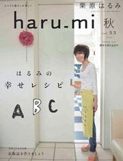 haru_mi秋vol.33にアートギャッベが紹介されました!