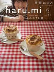 haru_mi冬vol.34にアートギャッベが掲載されました