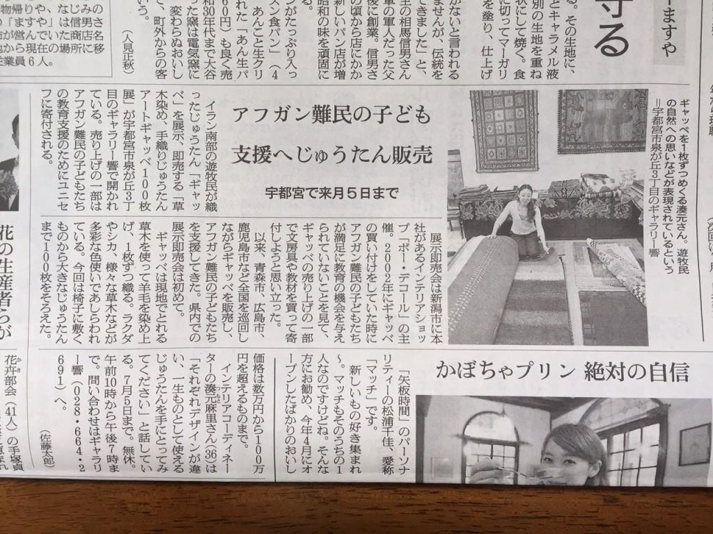 【宇都宮】 新聞に掲載されました! アートギャッベ展 in 宇都宮