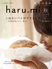2015年9月1日発売の「haru_mi 秋 voi.37」に、アートギャッベが掲載されました。