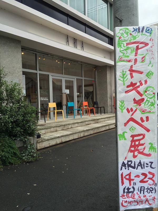 【福知山】初日から、ありがとうございます! アートギャッベ展 in 福知山
