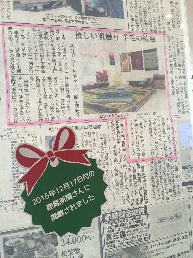 【奈良】新聞に掲載されました