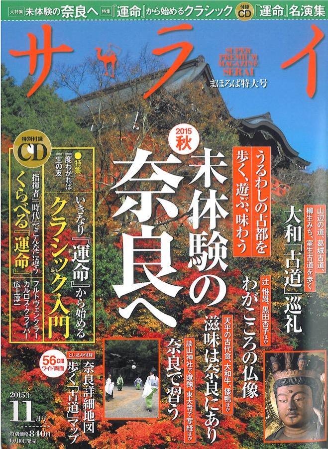 2015年10月10日発売の「サライ」に、アートギャッベが掲載されました。