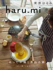 2015年12月1日発売のharu_mi 冬号 vol.38に掲載されました。