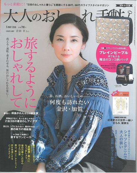 2016年5月号大人のおしゃれ手帖