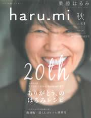 haru_mi 秋号 vol.41に掲載されました。