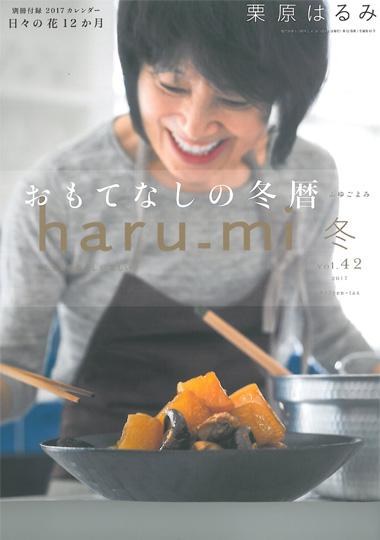 haru_mi 冬号 vol42に、アートギャッベが掲載されました。