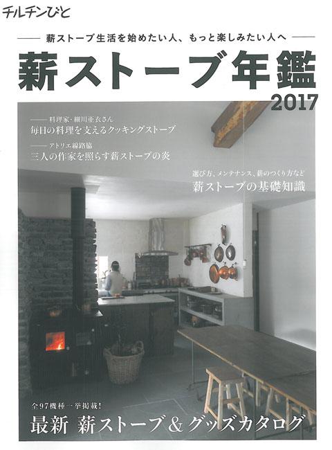 2017年4月22日発売の「チルチンびと」の別冊「薪ストーブ年鑑2017」に、アートギャッベが掲載されました。