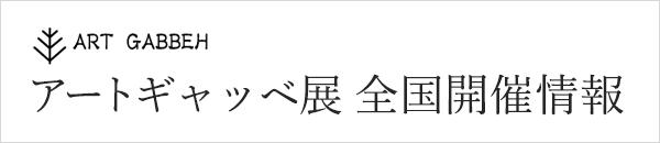 アートギャッベ展in松江&境港 開催決定