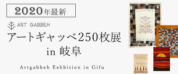 岐阜県大垣市にてアートギャッベ展開催