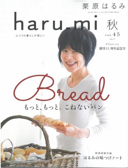 haru_mi 秋号 vol.45に、アートギャッベが掲載されました。