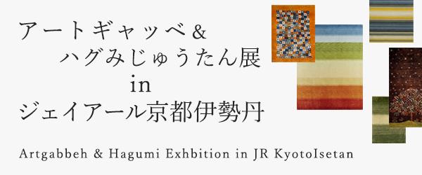 アートギャッベ&ハグみじゅうたん展 in JR京都伊勢丹