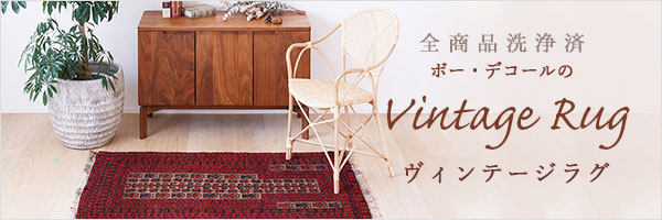 ボー・デコールオンラインの ヴィンテージラグ 全商品洗浄済