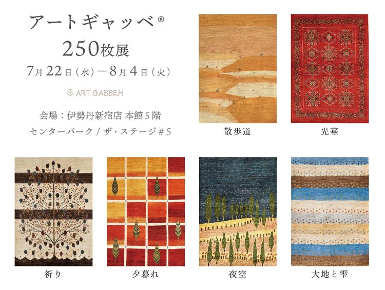 アートギャッベ 250枚展 伊勢丹新宿店