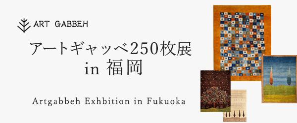 アートギャッベ展 in 福岡
