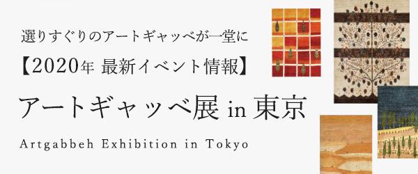 アートギャッベ250枚展 in 東京