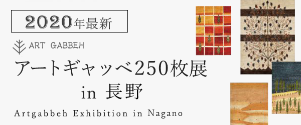 長野市にてアートギャッベ展 in 松葉屋家具店が開催