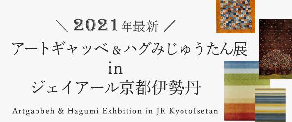 京都伊勢丹イベントバナー