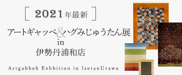 伊勢丹浦和店イベントバナー