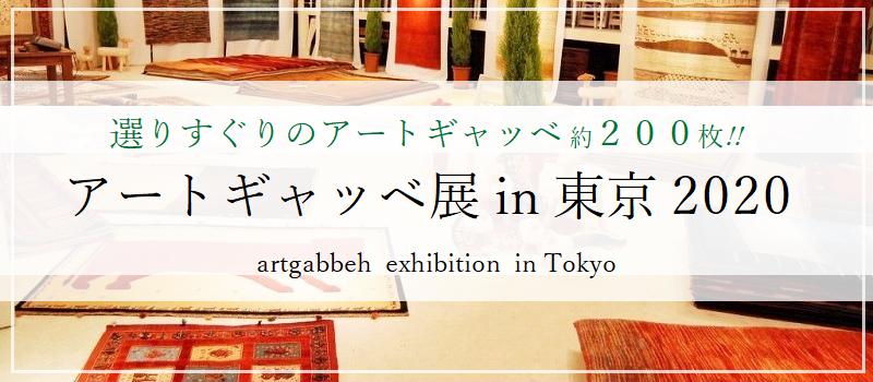 アートギャッベ展 in 東京 イベントバナー