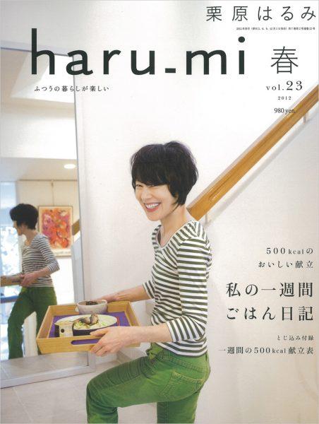 雑誌haru_mi表紙